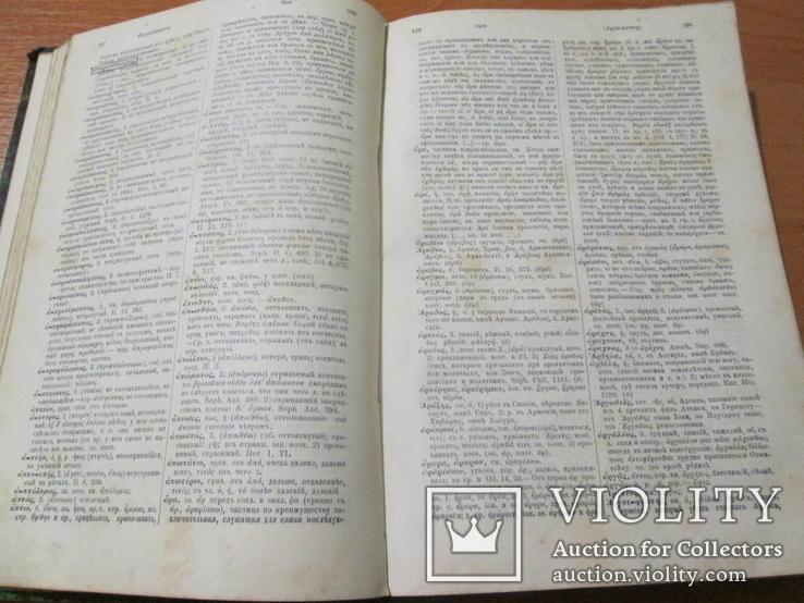 Греческо- русский словарь. 1899 год., фото №13