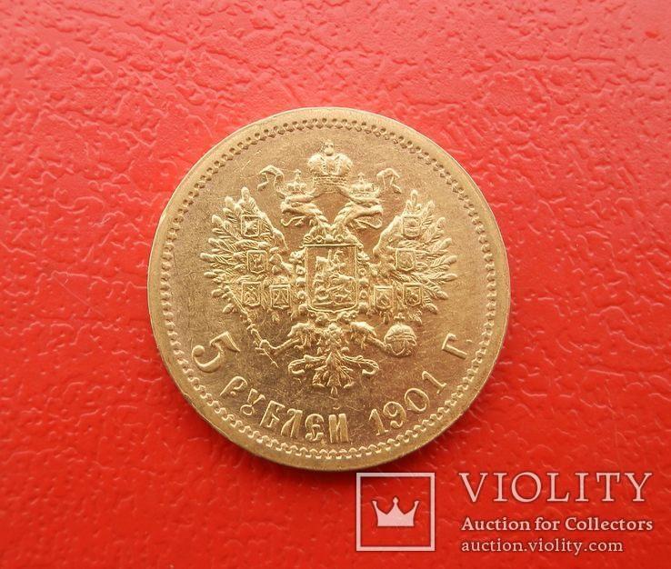 5 рублей 1901 г.  ФЗ