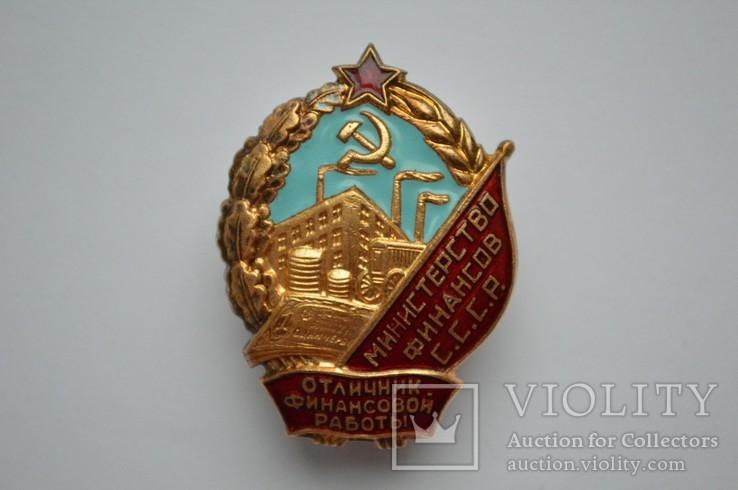 Знак Отличник финансовой работы министерства финансов СССР №010977