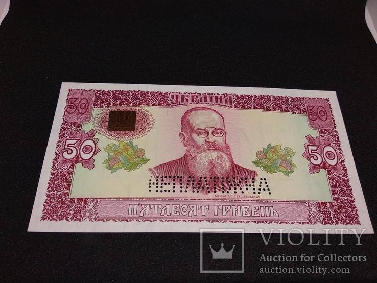 50 грн 1992 г ПРЕСС