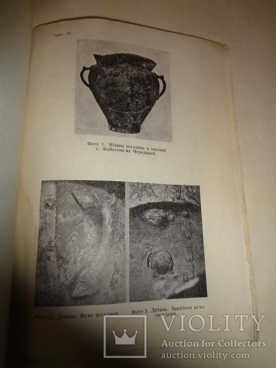 1930 Київ Археологія та Мистецтво Перший Вупуск 1000 наклад