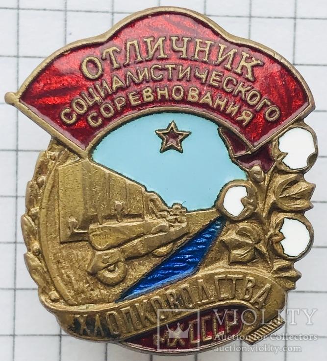Отличник социалистического соревнования Хлопководства МХ СССР