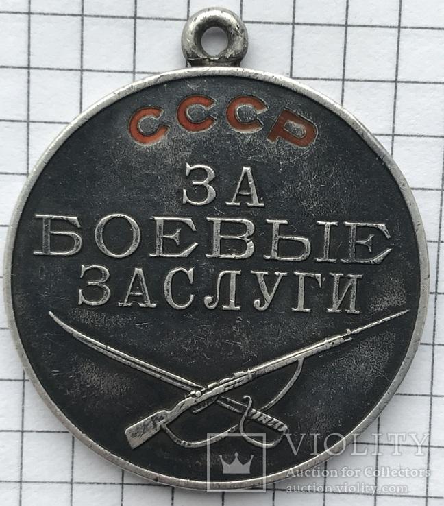 За Боевые Заслуги № 24845