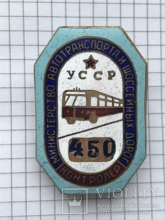 Знак Контролер №450, Министерство автотранспорта и шоссейных дорог УССР