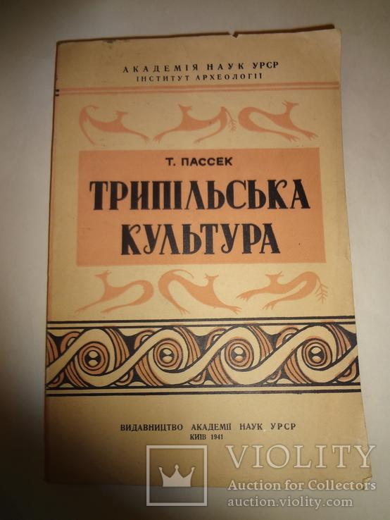 1941 Трипільска Культура Археологія України