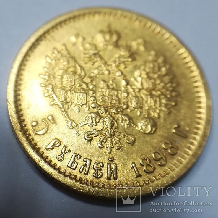 5 рублей 1898 год Николай II