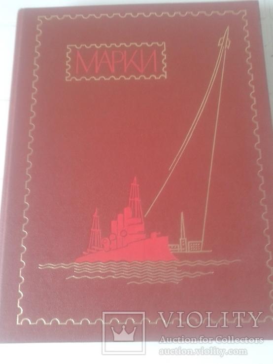 Альбом СССР 17 листов с марками