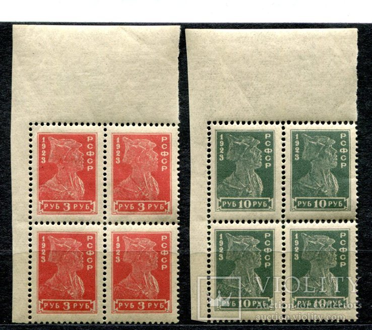 РСФСР. 1923.
