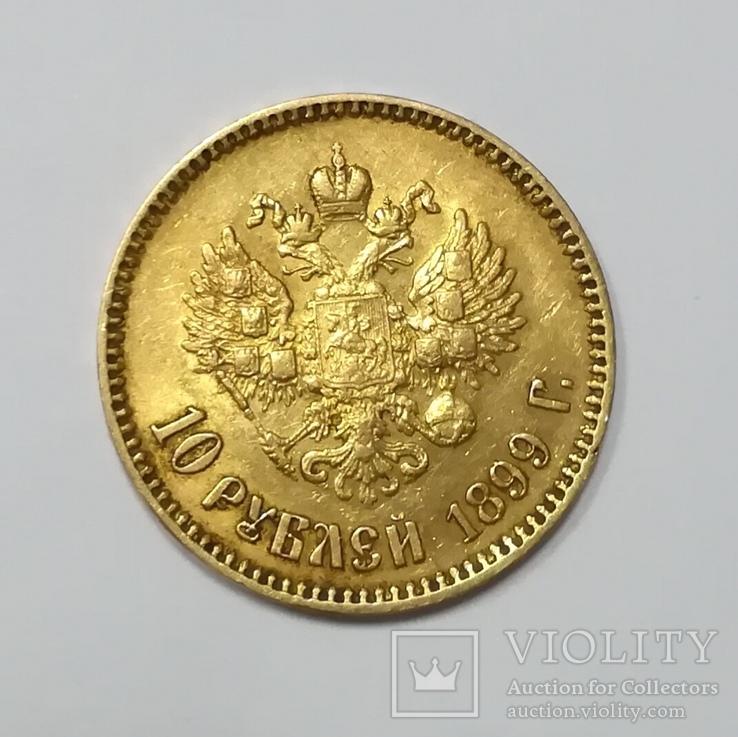 10 рублей 1899 год Николай II