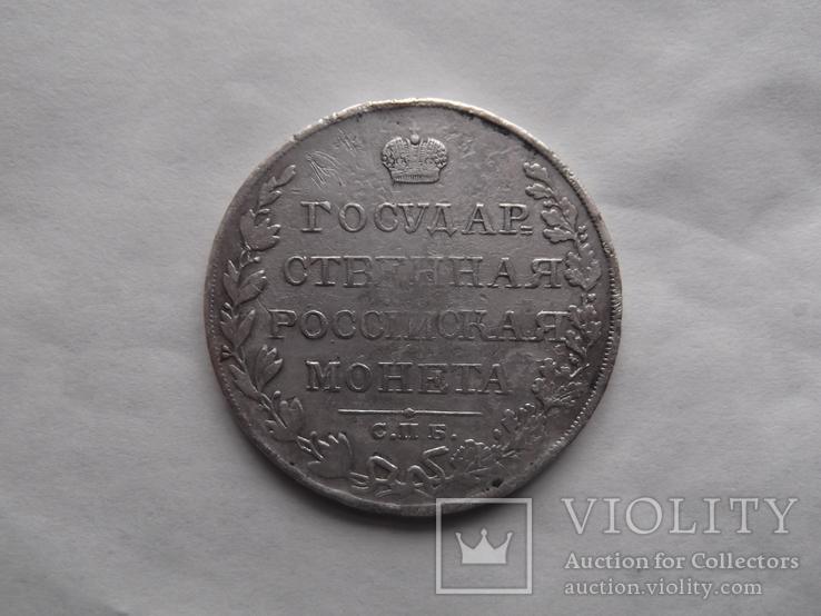 Рубль 1810 год.