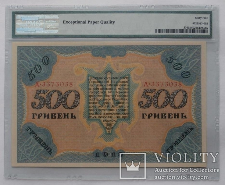 500 гривень 1918 УНР PMG 65