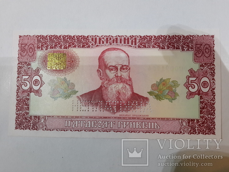 50 гривень Канадська печать,не платіжна.