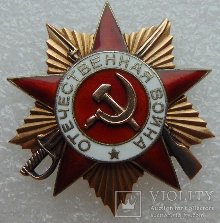 Орден Отечественной Войны 1 ст № 247611