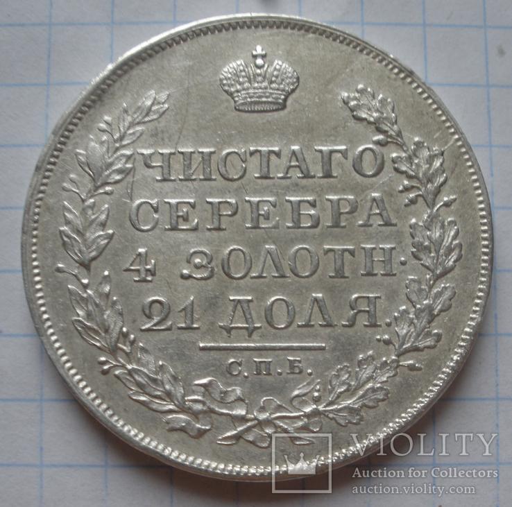 Рубль 1815 С.П.Б.-П.С.