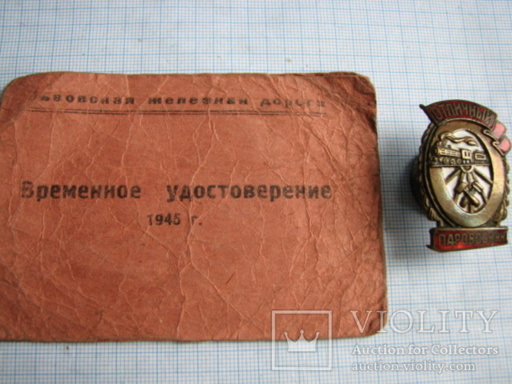 Знак  Отличный  паровозник на женщину с документом  1945г