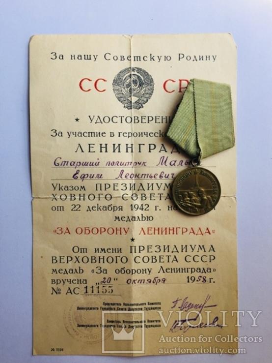 За оборону Ленинграда на редком документе 1958 года выдачи