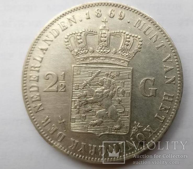 Нидерланды 2,5 гульдена 1869