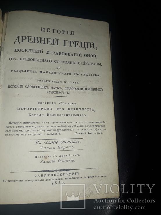 1830 История древней Греции