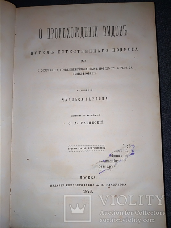 1873 Дарвин - Происхождение видов