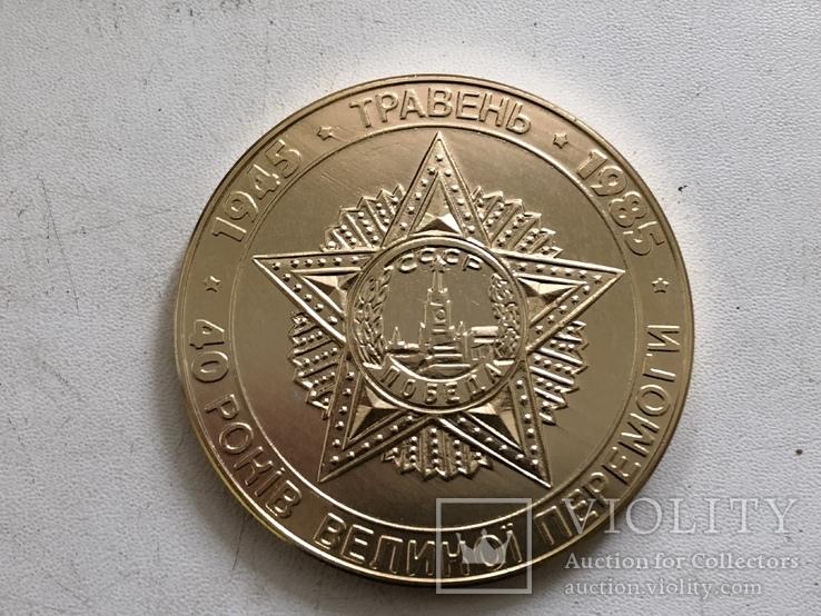 """Медаль """"40 років великої перемоги"""", фото №2"""