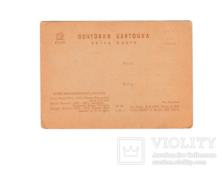 Открытка 1933 ИЗОГИЗ Руссо Пейзаж Французская школа XIX в., чистая, фото №3