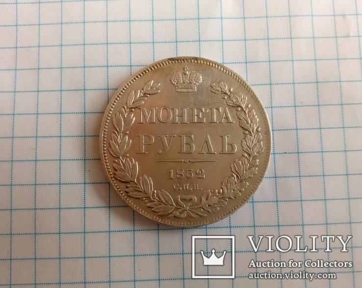 Рубль 1832
