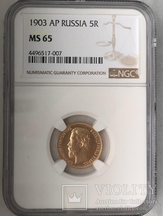 5 рублей 1903 года в мс-65
