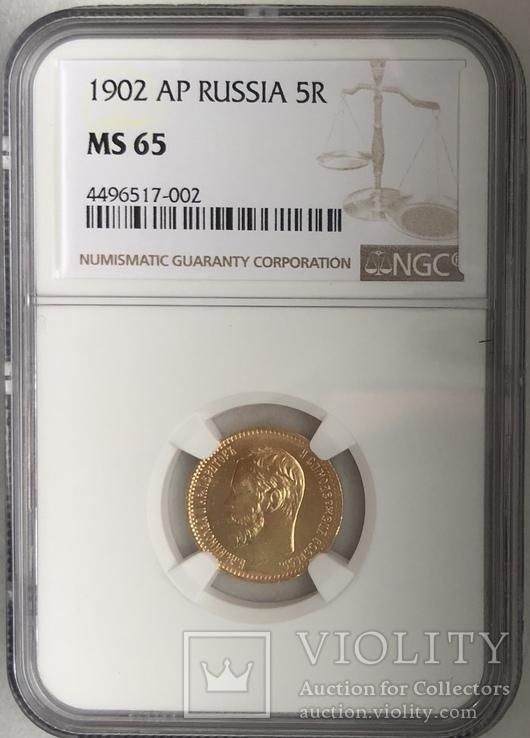 5 рублей 1902 года в мс-65