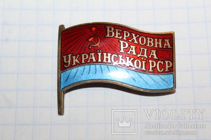 Знак Депутата Верховной рады УРСР ММД №348