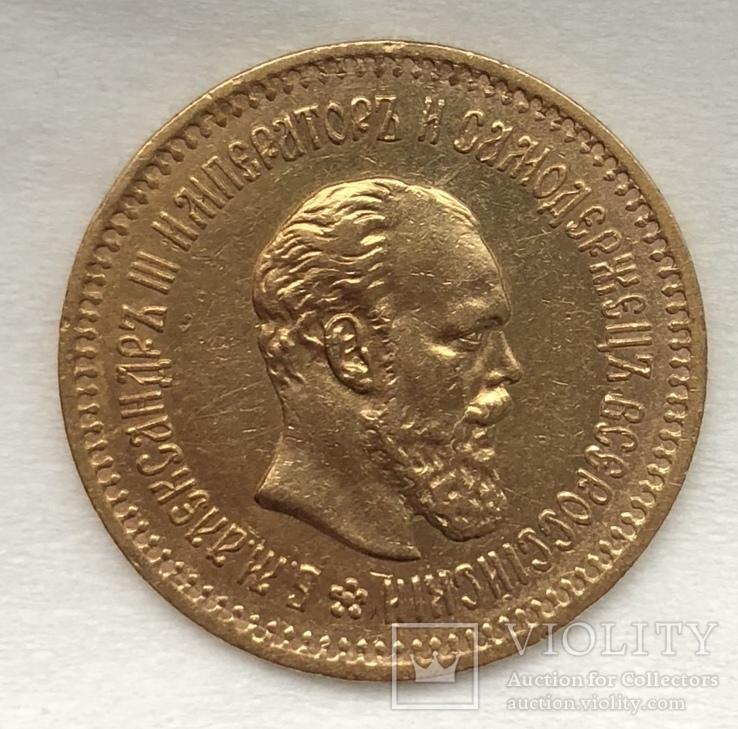 5 рублей 1886 года