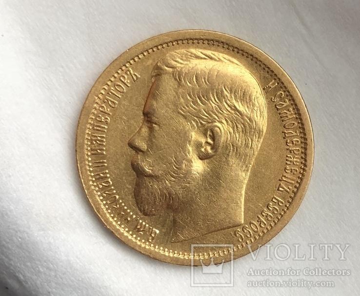 15 рублей 1897 года R