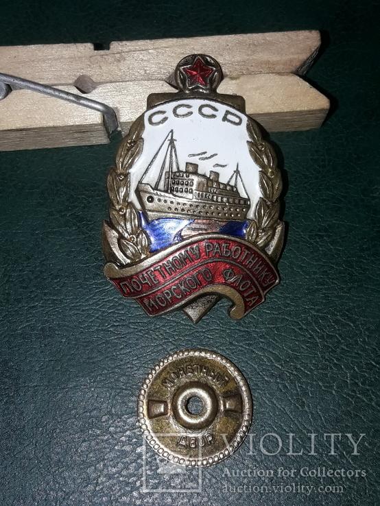 Знак СССР Почетному работнику морского флота номерной ММД