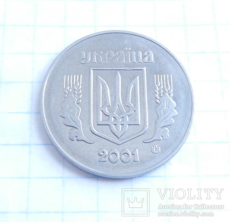 5 копеек 2001 г