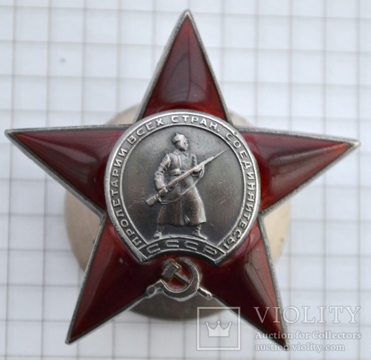 Орден Красная Звезда  ''пятка''