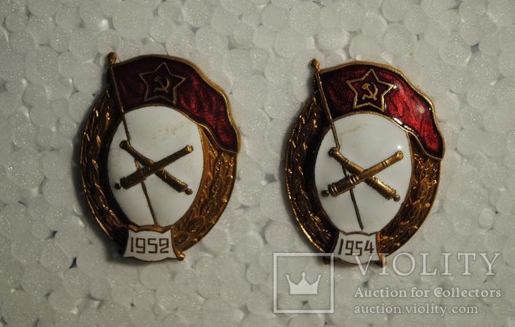Два знака артиллерийского училища 1952 и 1954 года.