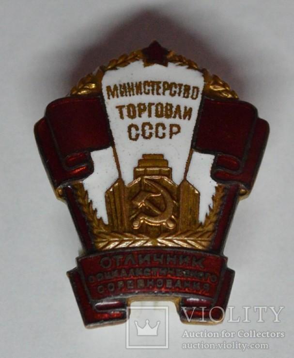 Отличник Министерство Торговли СССР №6759