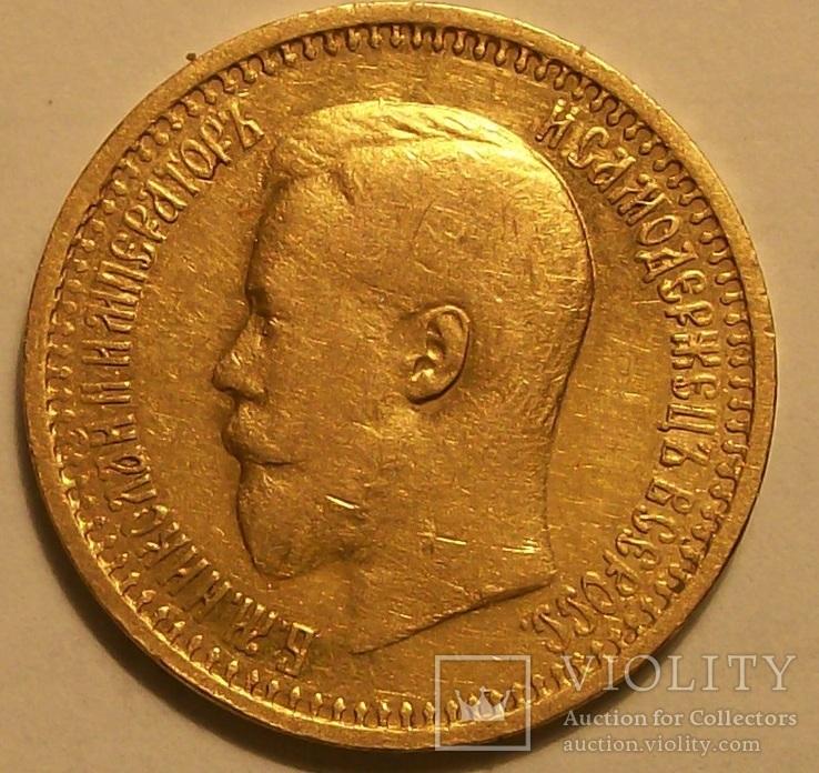 7 Рублей 50 копеек 1897 г