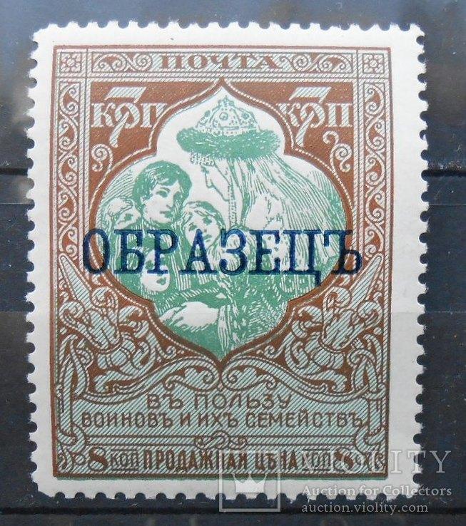 1915 г. В пользу воинов 7 копеек Образец (**)