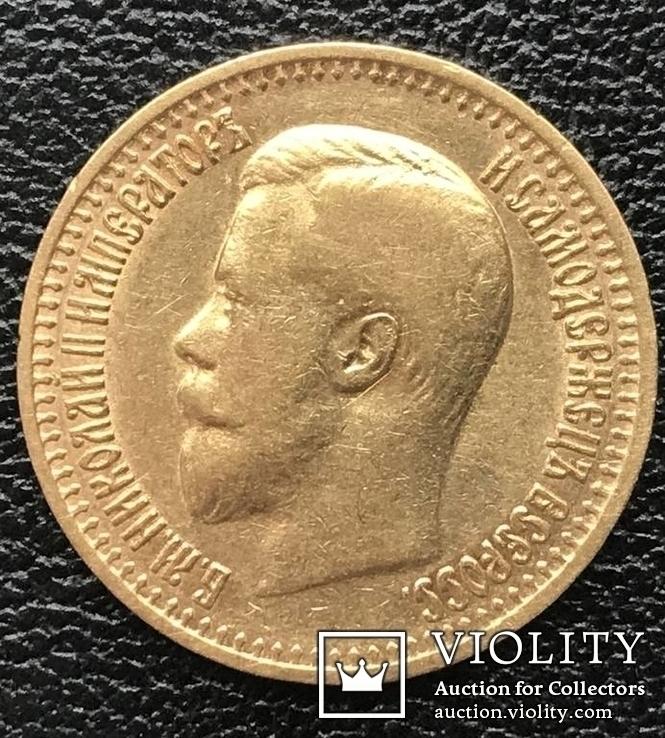 7.5 рублей 1897 года (1)