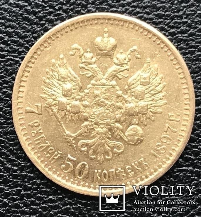 7.5 рублей 1897 года(2)