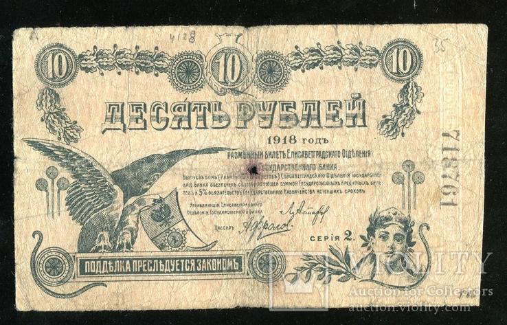 Елисаветград 10 рублей 1918 года