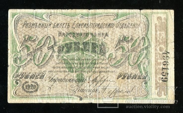 Елисаветград 50 рублей 1920 года