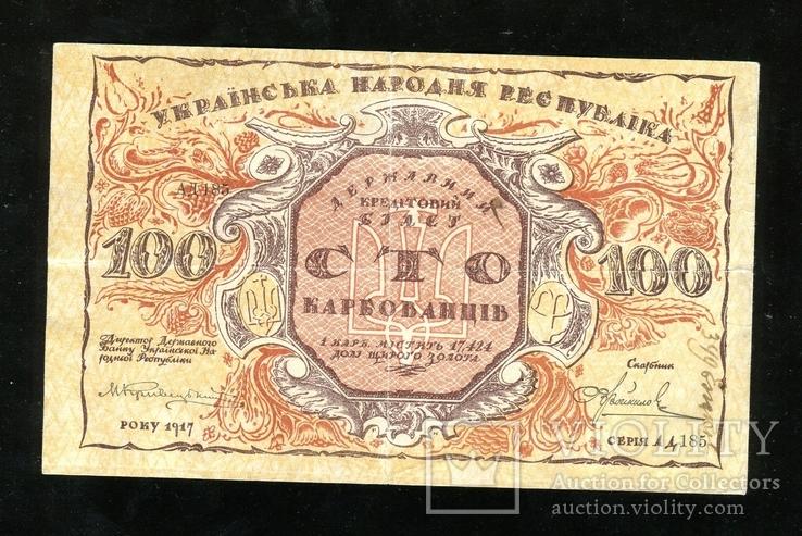 100 карбованцев 1917 года