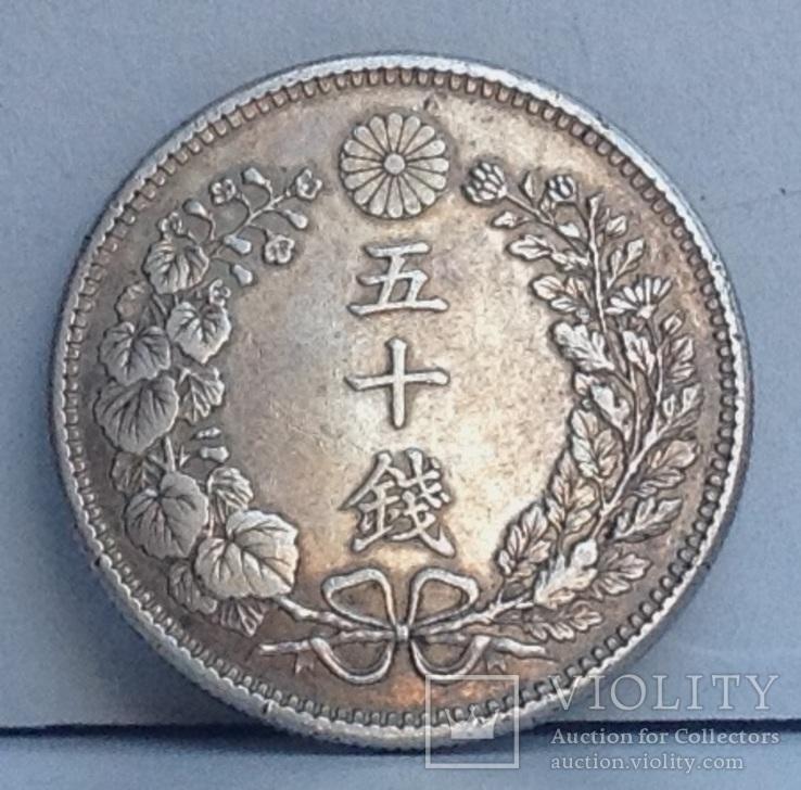 50 сен Япония эпоха Мейдзи 1904 год