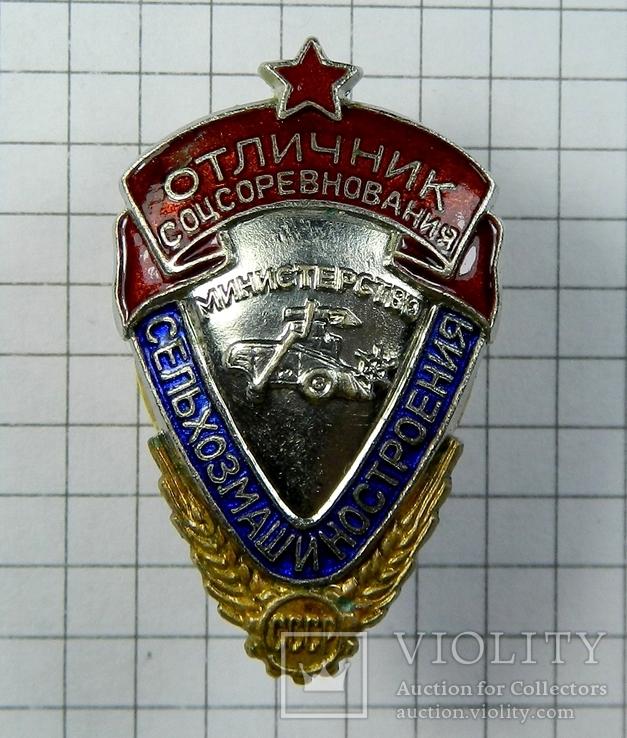 """Знак """"ОСС сельхозмашиностроения"""" №А-1305"""