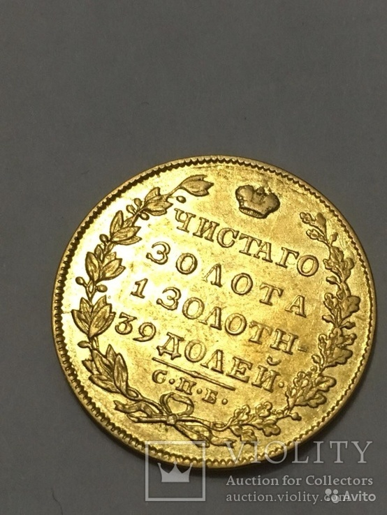 Золотая монета 5 рублей 1829