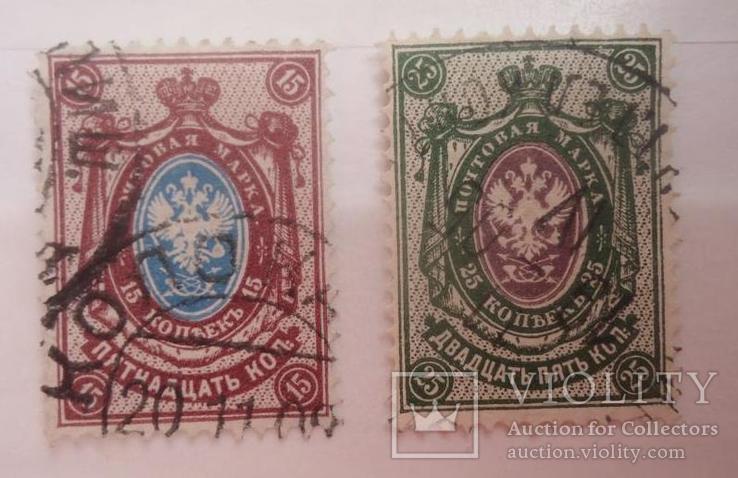 1904 г  серия 15 и 25 коп 15-й выпуск