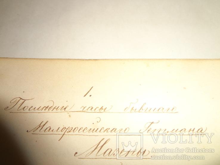 Последние Часы Малороссийского Гетмана Мазепы Рукопись до 1917 года