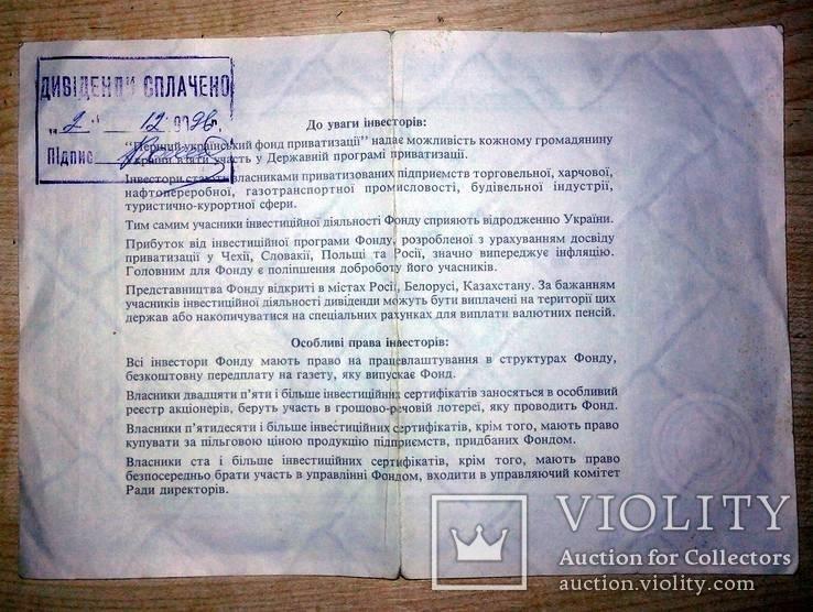 Інвестиційний сертифікат. Перший український фонд приватизації. Перший випуск., фото №3
