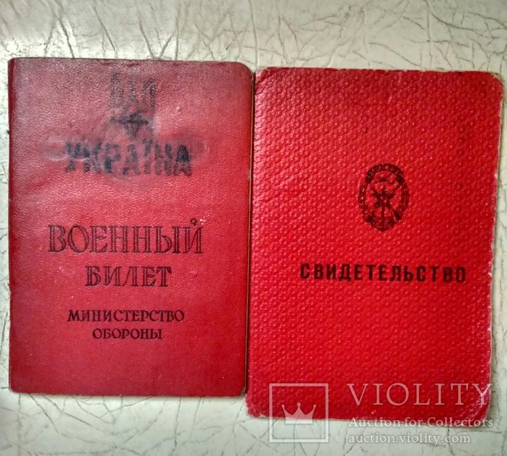 Военный билет и свидетельство, фото №2